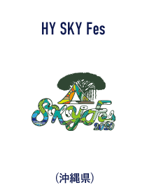 HY SKY Fes 3/20-21 (沖縄県)