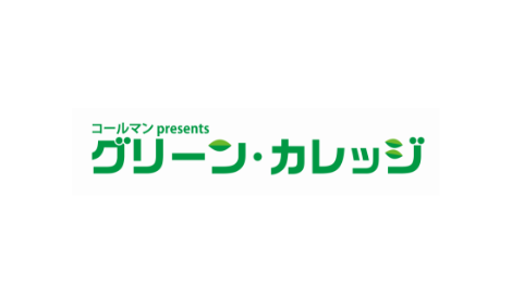 グリーンカレッジ(ディスカバリージャパン)