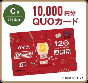 10,000円分QUOカード