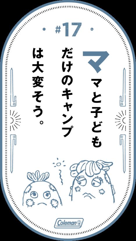 #10 マ