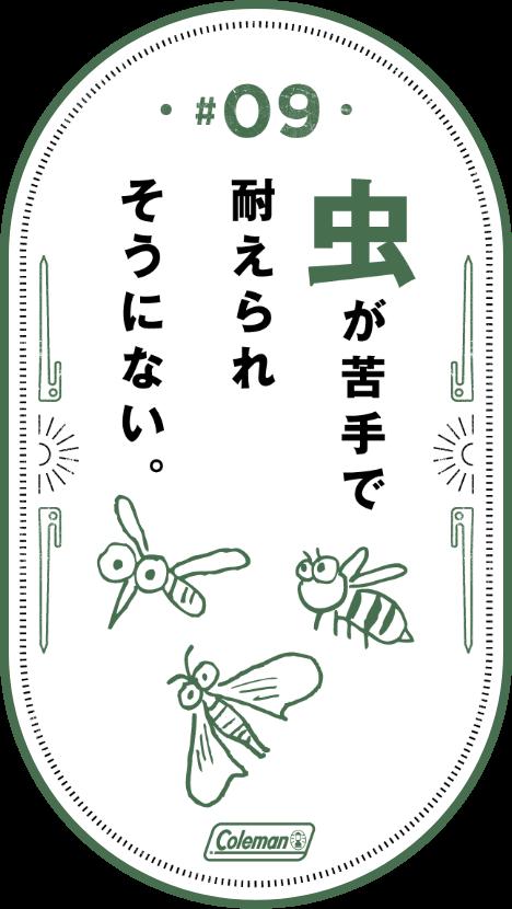 #05 虫