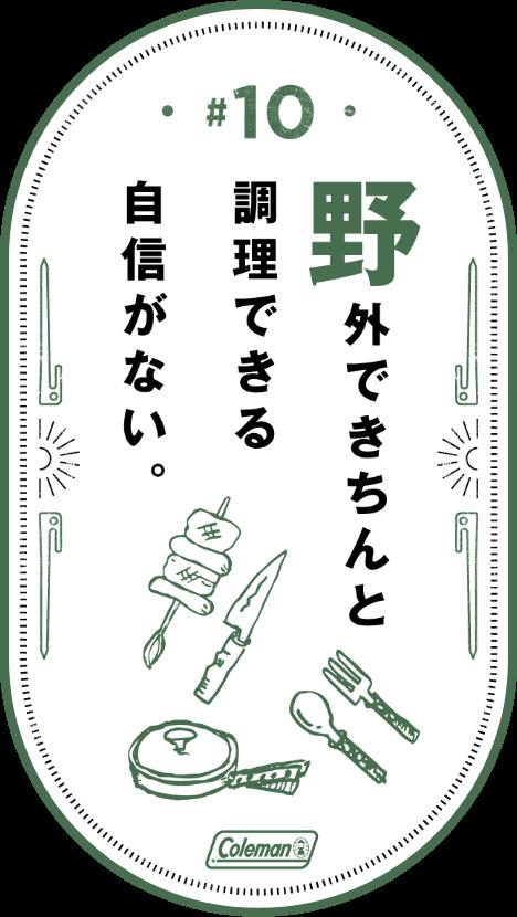 #06 野