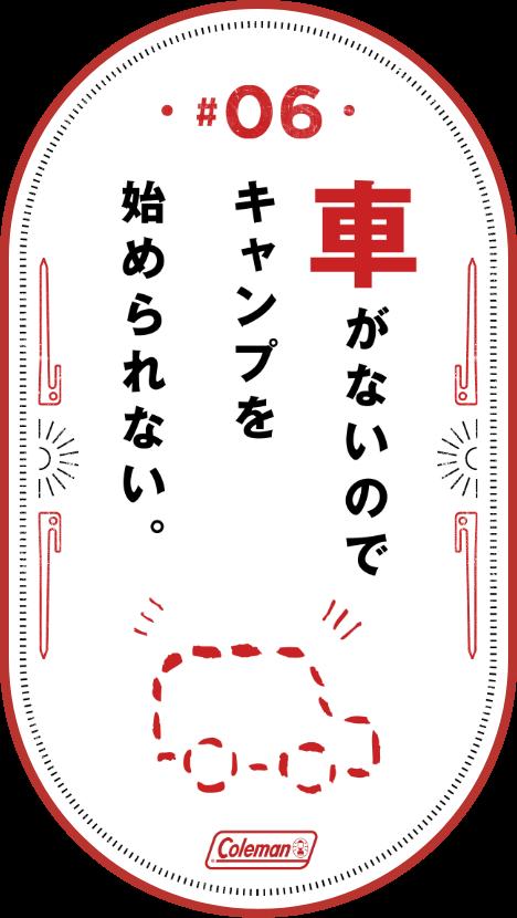 #06 ど
