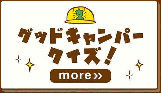 Coleman x nite キャンプ安全動画