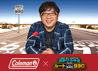 未来を灯そう。supported by Coleman