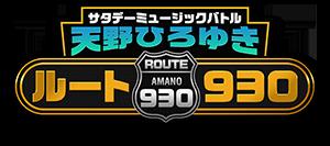 Coleman × サタデーミュージックバトル 天野ひろゆき ルート930