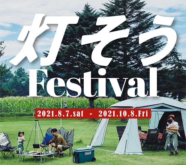 灯そう Festival