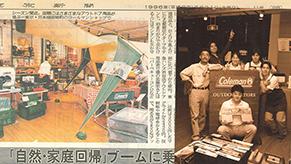 銀座の老舗文具店から転身して杉野さんが立ち上げたかつての直営第一号店。時間をかけて接客する楽しみを知った
